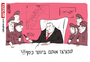 קריקטורה 5.5.19, איור: יונתן וקסמן