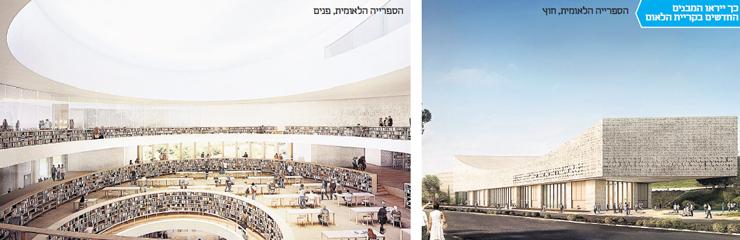 בניין הספרייה הלאומית עוצב כך שייראה כמו אבן ירושלמית המרחפת באוויר, בעזרת שימוש נרחב בזכוכית. עלות הפרויקט: 400 מיליון שקל, רובם מתרומות