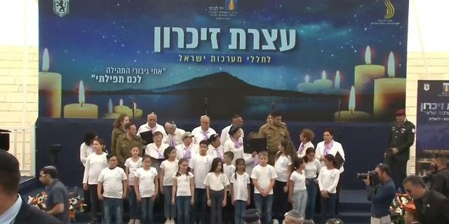 """יום הזיכרון נפתח בטקס בירושלים: """"בזכותם יש לנו קיום וחירות"""""""