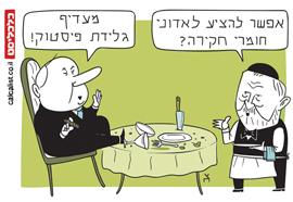 קריקטורה 13.5.19, איור: צח כהן