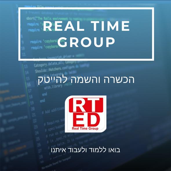 "לימודי הייטק Real Time Group, קרדיט: יח""צ"
