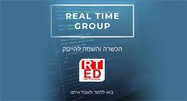 "לימודי הייטק בReal Time Group, קרדיט: יח""צ"