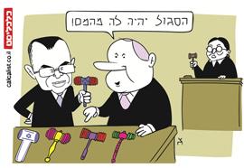 קריקטורה 15.5.19, איור: צח כהן