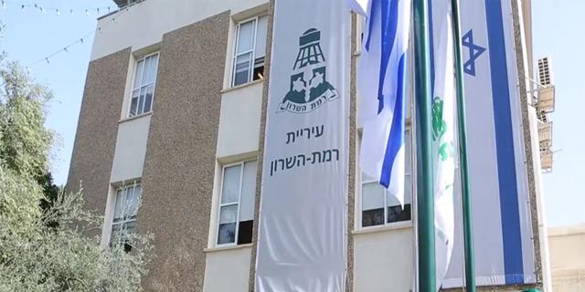 בניין העירייה ב רמת השרון זירת הנדלן, צילום: טל אזולאי