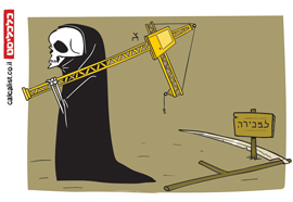קריקטורה 20.5.19, איור: צח כהן