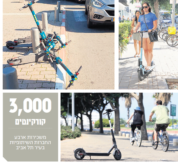 קורקינטים של חברת בירד בתל אביב, צילומים: באדיבות YES , בלומברג, דנה קופל, עיריית תל אביב, אוראל כהן