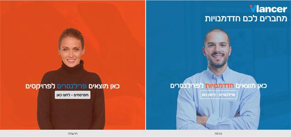 אתר Vlancer, מיועד לפרילנסרים ישראלים