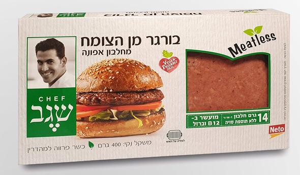 ההמבורגר הטבעוני של נטו. מנוע צמיחה ללא בשר, צילום: אלי סהר