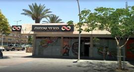 סניף בנק מזרחי טפחות בערד, צילום: מתוך גוגל מפות