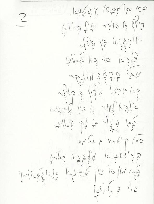 """מייק ברנט ומילות השיר """"לס מואה טה מה"""" בכתב ידו. לפני שידע צרפתית"""