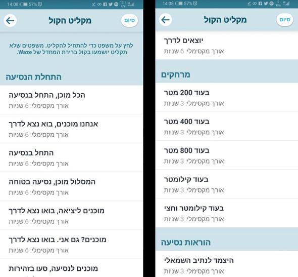 מדריך ווייז Waze התאמה אישית, צילומי מסך