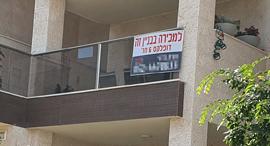 דירה למכירה בפתח תקוה, צילום: דוד הכהן
