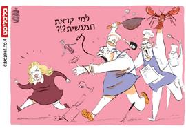 קריקטורה 23.6.19, איור: יונתן וקסמן