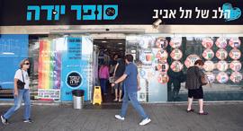 סופר יודה ב רחוב אבן גבירול תל אביב, צילום: אוראל כהן