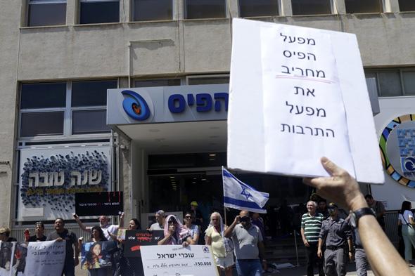 הפגנת יוצרים נגד מפעל הפיס , צילום: עמית שעל