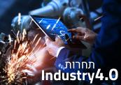 תחרות industry 2019 הפניה תחתונה