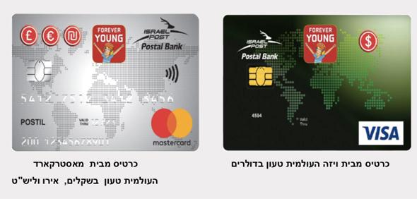 הכרטיסים החדשים של בנק הדואר