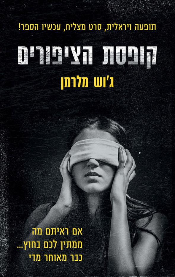 עטיפת הספר בהוצאה העברית