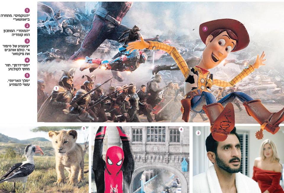 הכנסות סרטי הקיץ באמריקה, צילומים: Marvel Studios , באדיבות יונייטד קינג, The Walt Disney Company Switzerland GmbH © ,Di