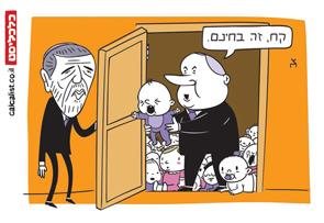 קריקטורה 10.7.19, איור: צח כהן