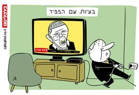 קריקטורה 15.7.19, איור: צח כהן