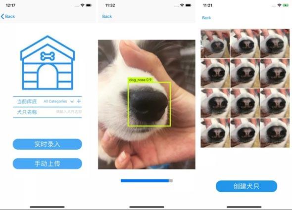 אפליקציית סריקת האף שפיתחה החברה הסינית, צילום: Megvii