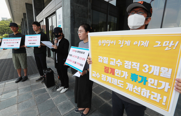 הפגנת סטודנטים בדרום קוריאה נגד התעמרות