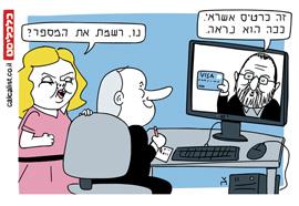 קריקטורה 17.7.19, איור: צח כהן