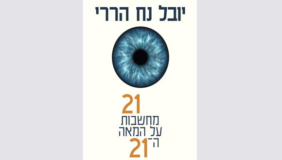"""עטיפת הספר """"21 מחשבות על המאה ה-21"""""""