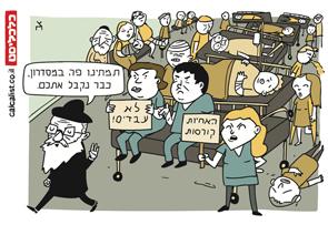 קריקטורה 24.7.19, איור: צח כהן