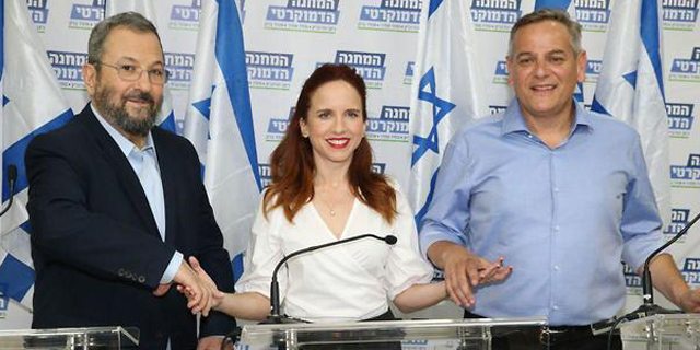 Ahead of Election, Israeli Party Democratic Union Turns to Crowdfunding