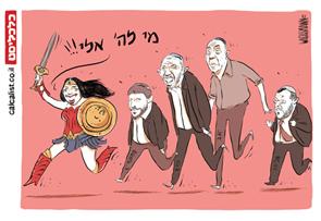 קריקטורה 28.7.19, איור: יונתן וקסמן