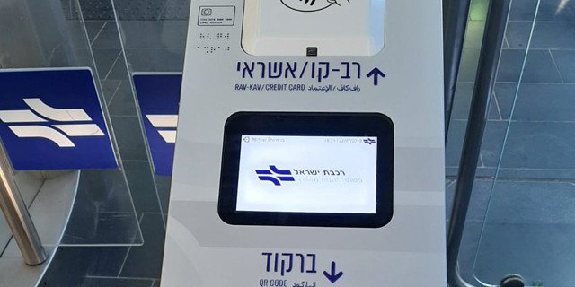 יוצא לדרך: פיילוט העלייה לרכבת עם כרטיס אשראי