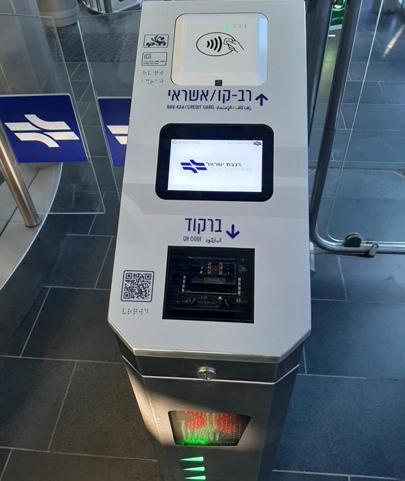 מסוף התשלום החדש ברכבת ישראל, צילום: רחלי בינדמן