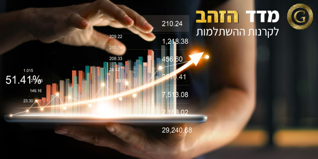 מדד הזהב - האם קרן ההשתלמות שלך נמצאת במקום הנכון?