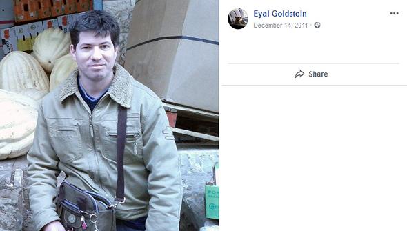אייל גולדשטיין
