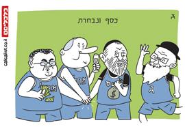 קריקטורה 7.8.19, איור: יונתן וקסמן