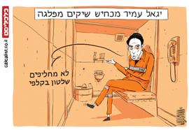 קריקטורה 11.8.19, איור: יונתן וקסמן