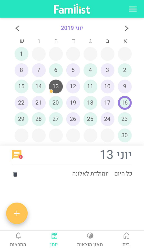 תמונת מסך יומן פמיליסט Familist אפליקציה גירושים