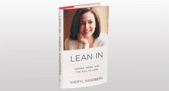 Lean In, הספר שפרסמה סנדברג כדי לדחוף נשים לקדם את עצמן בשוק העבודה ובהייטק