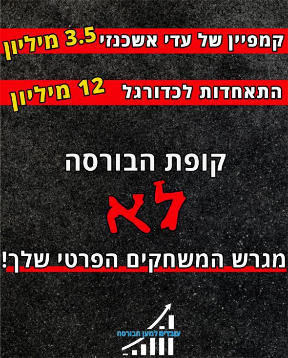 הכרזה ששלח הוועד