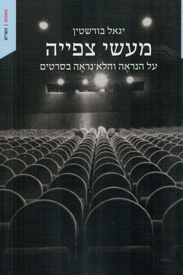 """הספר """"מעשי צפייה"""" של יגאל בורשטיין, צילום: הוצאת סטימצקי"""