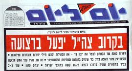 שער העיתון יום ליום , צילום: אלכס קולומויסקי