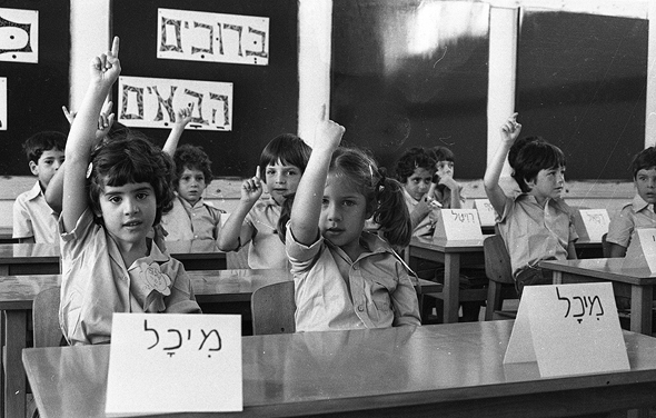 First grade, 1978. Photo: The National Library of Israel, Dan Hadani