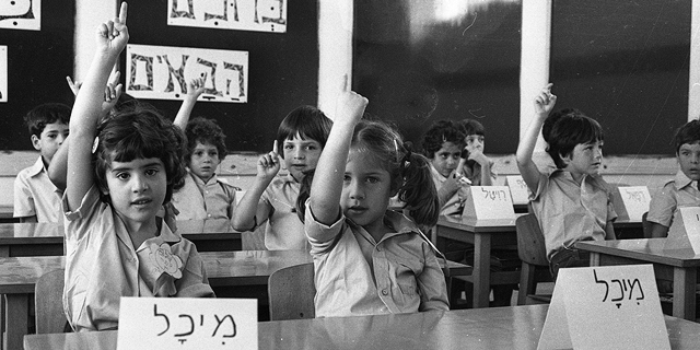 Israel's National Library, Facebook Share Photos of Israeli Schoolchildren Through the Years
