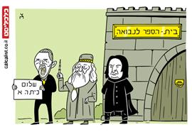 קריקטורה 2.9.19, איור: צח כהן