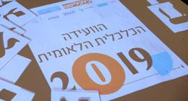 ועידה כלכלית לאומית מינגלינג, צילום: חגי דקל