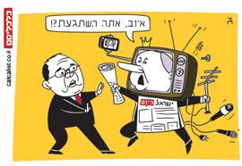 קריקטורה 4.9.19, איור: צח כהן