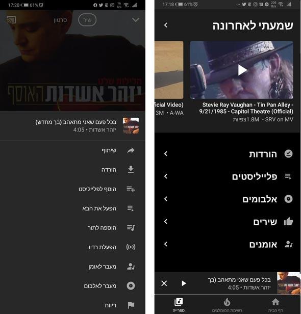 יוטיוב מיוזיק סטרימינג, צילום: מסך מיוטיוב מיוזיק