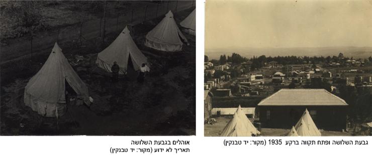 בקיבוץ ישנו באוהלים. ממול המושבה פתח תקוה